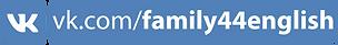 family английский язык кострома