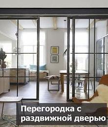 s_razdvizhnoy_dveryu_0.jpg