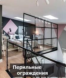 perilnyye_ograzhdeniya.jpg