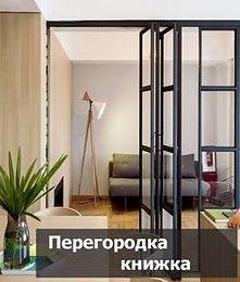 peregorodka_knizhka.jpg
