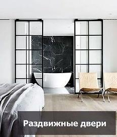razdvizhnyye_dveri_3.jpg