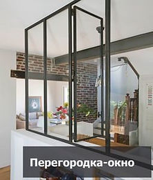 peregorodka_okno.jpg
