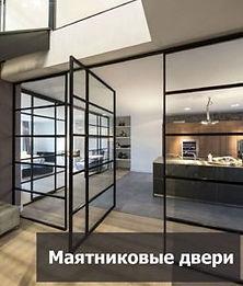 mayatnikovyye_dveri.jpg