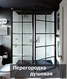 peregorodka_dushevaya.jpg