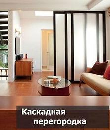 kaskadnaya_peregorodka.jpg