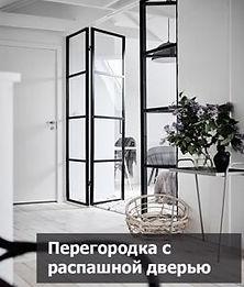 peregorodka_s_raspashnoy_dveryu.jpg
