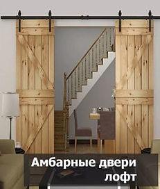 ambarnyye_dveri_loft.jpg
