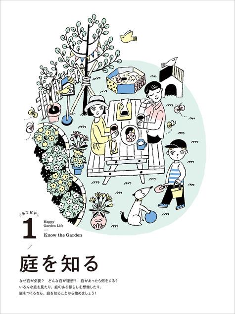 住むこと Vol.09