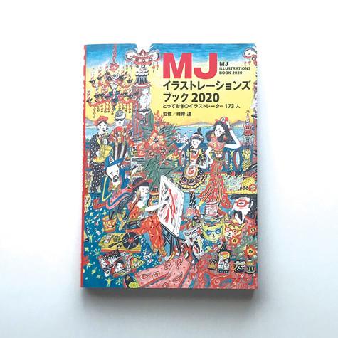MJイラストレーションズブック2020・MJ展VOL.12