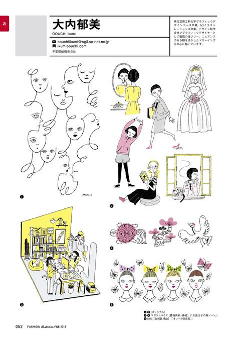 ファッションイラストレーション・ファイル 2018掲載