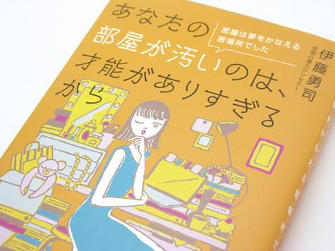 「あなたの部屋が汚いのは、才能がありすぎるから」書籍イラストレーション