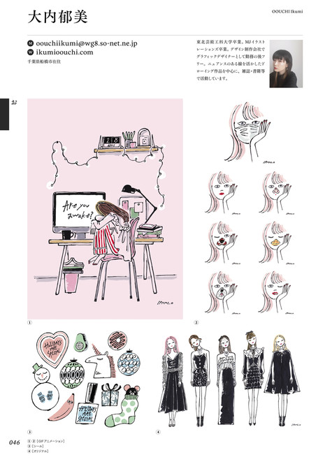 ファッションイラストレーション・ファイル 2020掲載