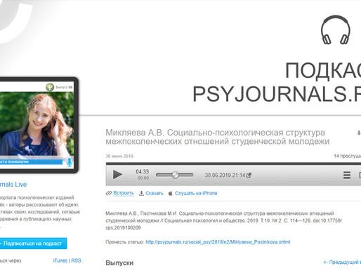 Микляева А.В. Социально-психологическая структура межпоколенческих отношений студенческой молодежи