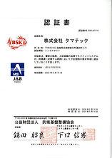 認証書(9100)_2020.04.03_page-0001.jpg