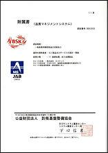 認証書(9001)PAGE2.jpg