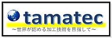 タマテックロゴ_page-0001JPG.jpg