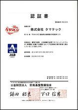 認証書(9001)PAGE1.jpg