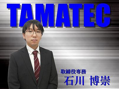 石川専務.jpg