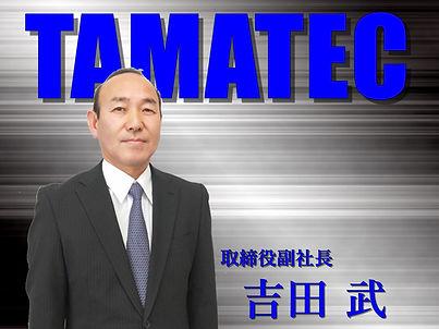 吉田副社長.jpg