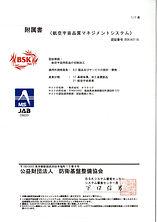 認証書(9100)_2020.04.03_page-0002.jpg