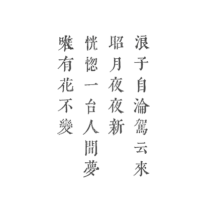 逐春人2-1.png