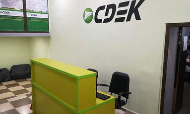 CDEK офис в Грузии.jpeg