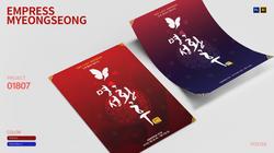 Poster. Musical Empress Myeongseong