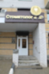 Воронеж, ул.Моисеева, 37 Стоматолог и Я
