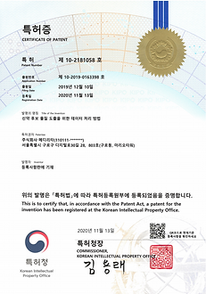 특허 등록증3.PNG