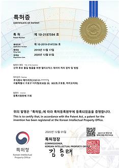 특허 등록증4.PNG