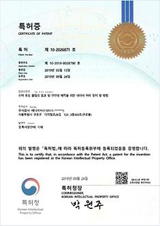 특허 등록증.png