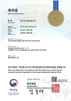 특허 등록증5.png