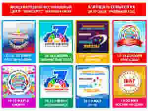 Календарь ОфисАртс фестивали-конкурсы