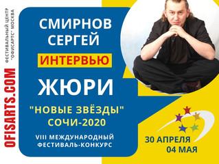 Интервью Сергея Смирнова!