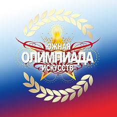 Южная олимпиада искусств фестиваль конкурс офисартс ростов