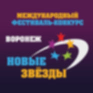 Новые Звёзды Воронеж