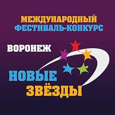 Новые Звёзды Воронеж фестиваль-конкурс ОфисАртс декабрь