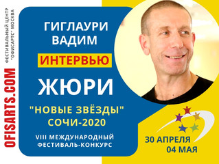 Интервью Вадима Гиглаури