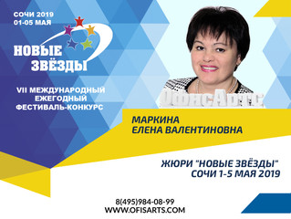 Интервью Елены Маркиной