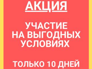 АКЦИЯ! ТОЛЬКО 10 ДНЕЙ!