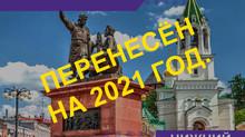ФЕСТИВАЛИ 2020 ГОДА.