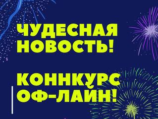 ОЧНЫЙ (ОФ-ЛАЙН) КОНКУРС