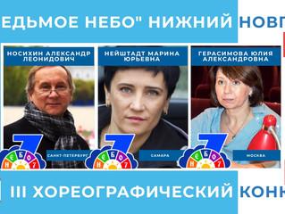 Жюри СЕДЬМОЕ НЕБО Нижний Новгород