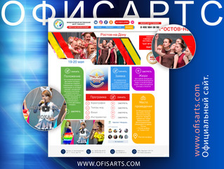 Официальный сайт центра «ОфисАртс»!