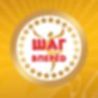 Шаг вперёд фестиваль конкурс офисартс ростов-на-дону май месяц