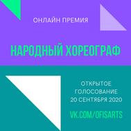 НАРОДНЫЙ ХОРЕОГРАФ