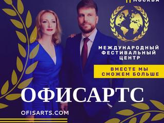 НОВЫЙ ТВОРЧЕСКИЙ ФЕСТИВАЛЬНЫЙ СЕЗОН ОТКРЫТ!!!