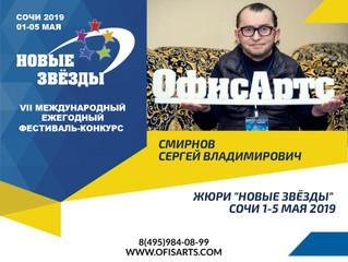 Интервью Сергея Смирнова