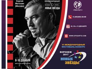 Сергей Матохин об участии в конкурсе, а также о тонкостях инструментального исполнительства в интерв