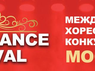 GRAND DANCE FESTIVAL Москва 2020